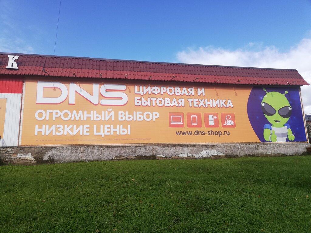 Магазин Электроники Нязепетровск