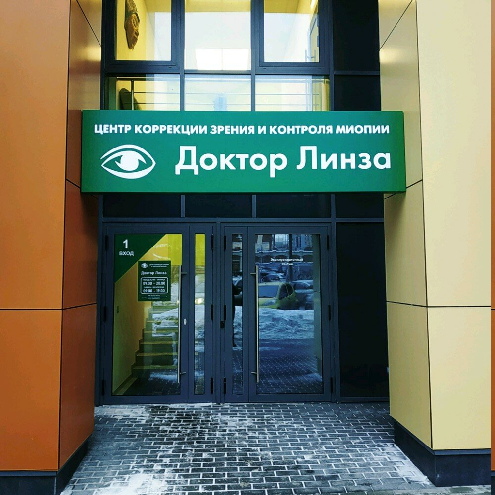 коррекция зрения — Доктор линза — Екатеринбург, фото №1
