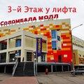 Крепость, Изготовление ключей в Архангельске