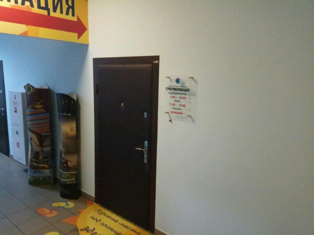 турагентство — Суперформация — Минск, фото №10