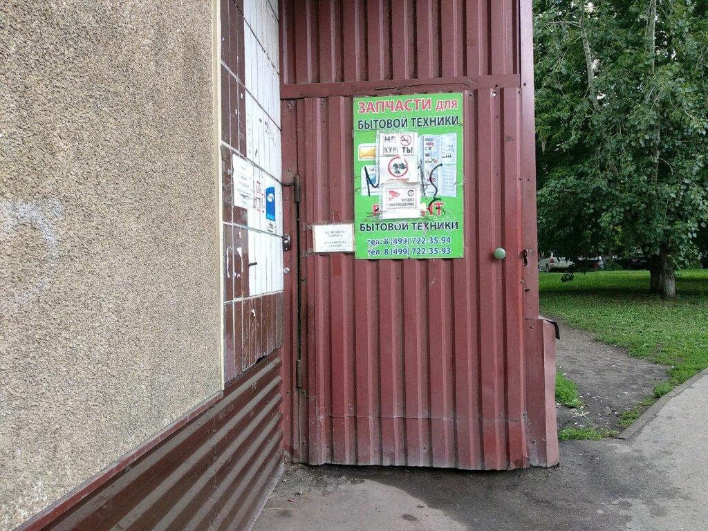 запчасти и аксессуары для бытовой техники — Minskatlant.ru — Москва, фото №1