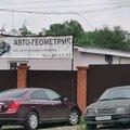 Авто-Геометрия, Ремонт авто в Иркутской области
