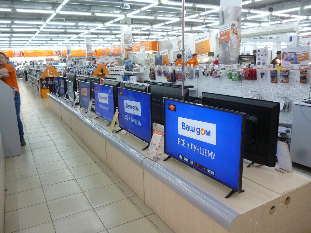 Магазин бытовой техники в чайковском ваш дом магазин женского белья красный кит мытищи