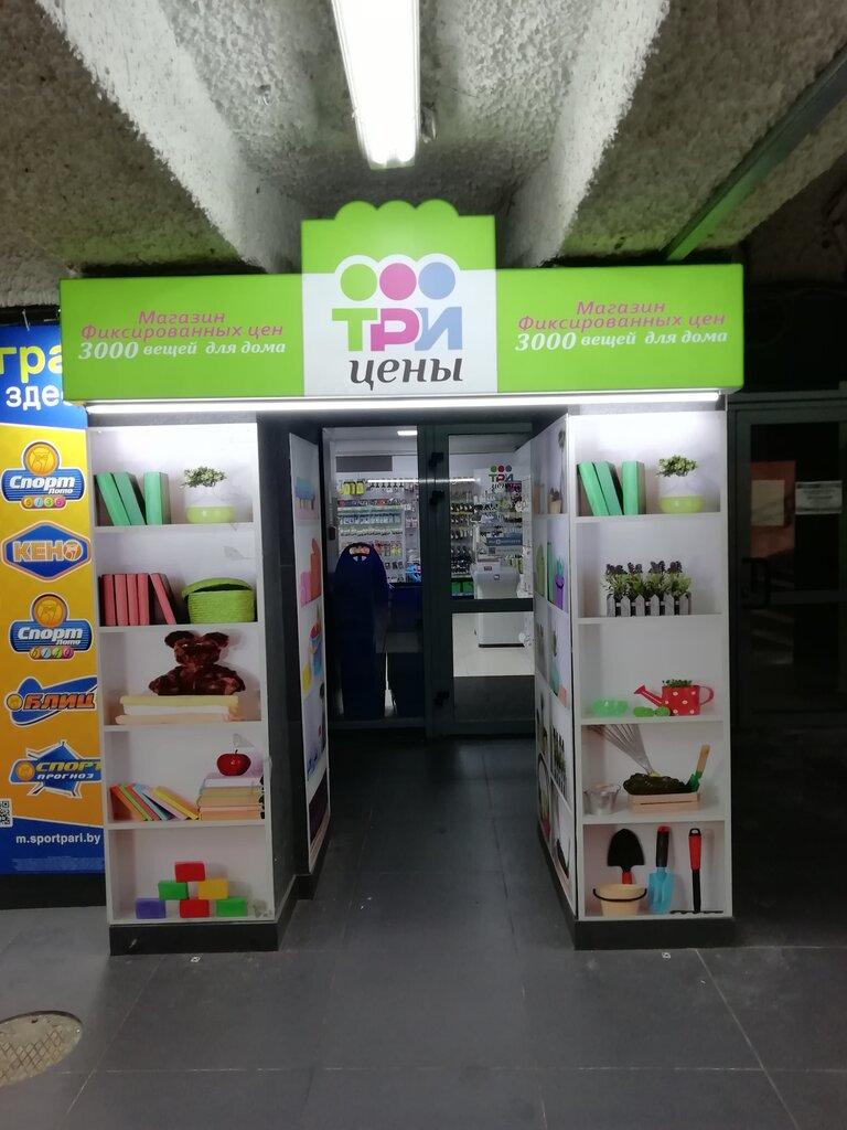 Магазин Три Цены Минск Адреса
