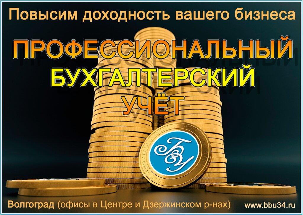 Бухгалтерские обслуживание в волгограде курсы бухгалтеров в бюджетных организациях в москве