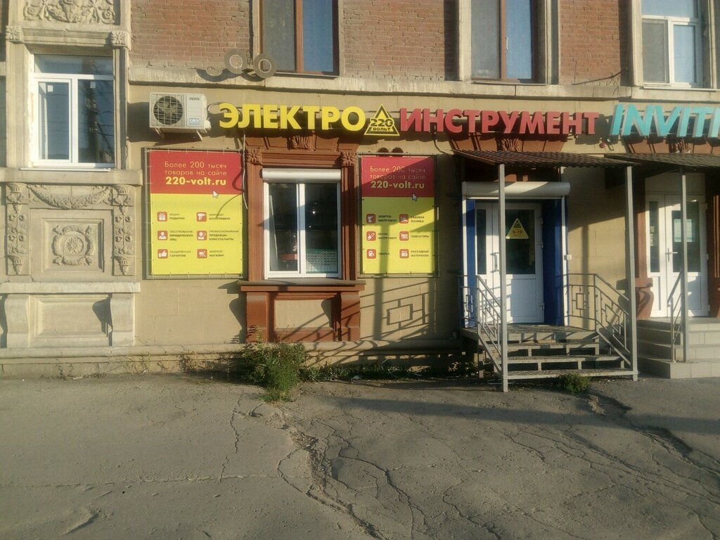 Магазин Вольт В Самаре