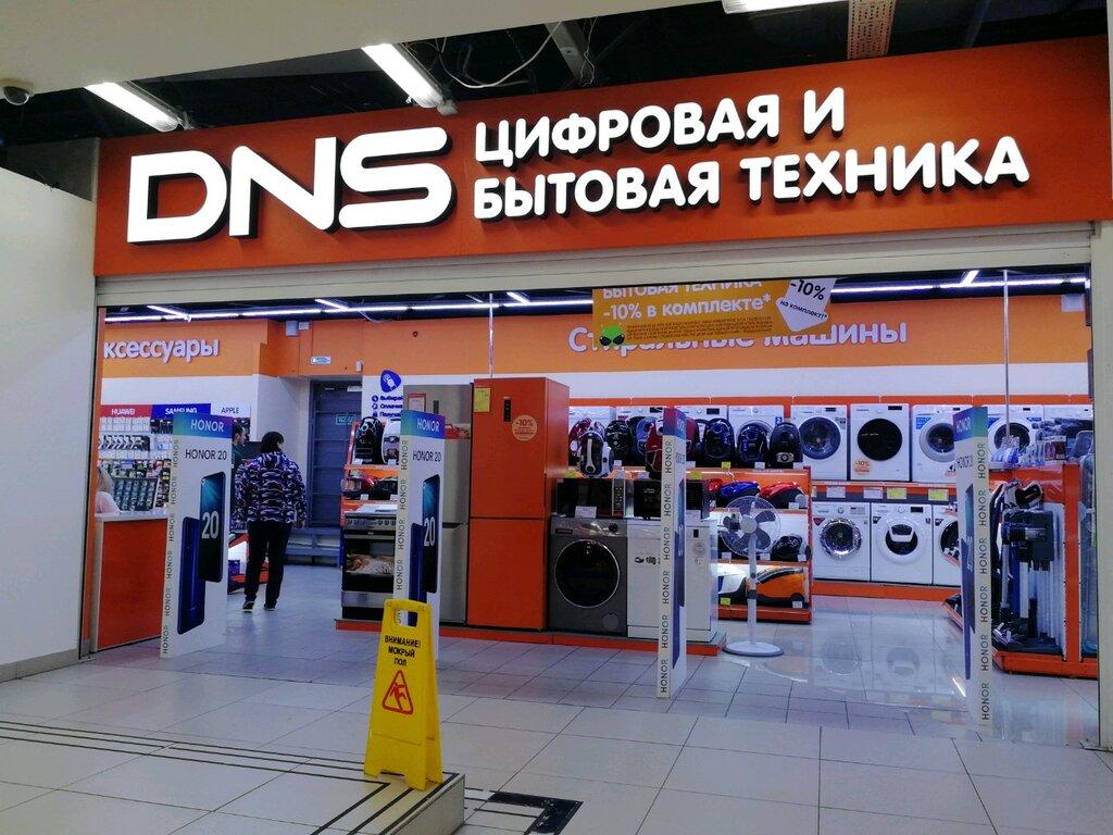 Днс Интернет Магазин Люберцы Каталог Товаров