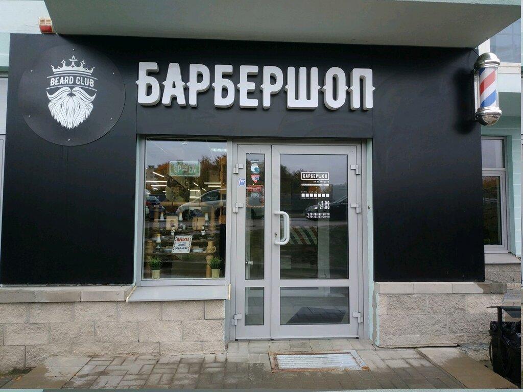 барбершоп — Барбершоп BeardClub — Минск, фото №1