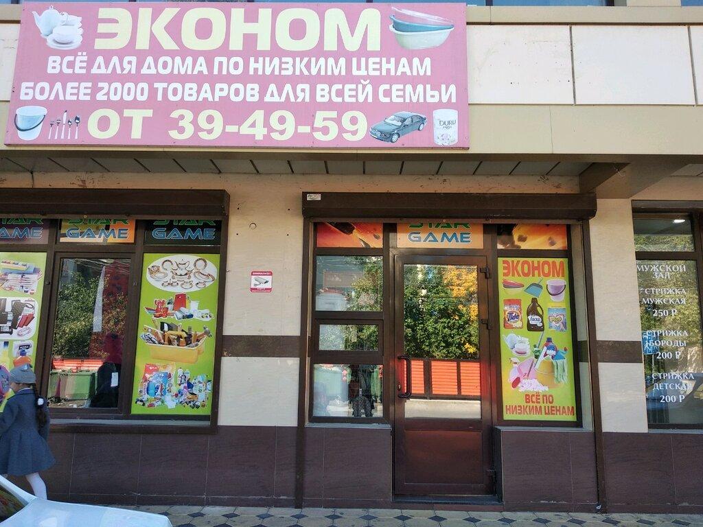 галс-девелопмент магазин эконом в махачкале фото товара воспринял замечательного чешского