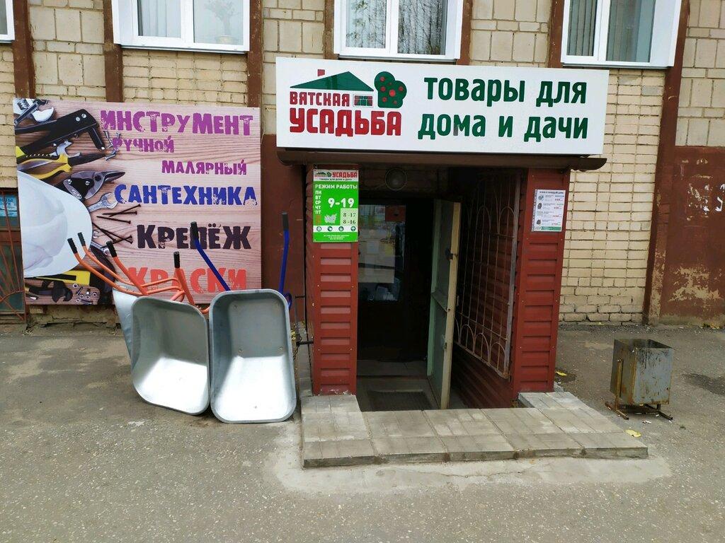 Магазин Вятская Усадьба Киров