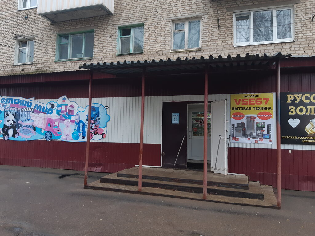 спутниковое телевидение — VSE67 — Смоленская область, фото №1