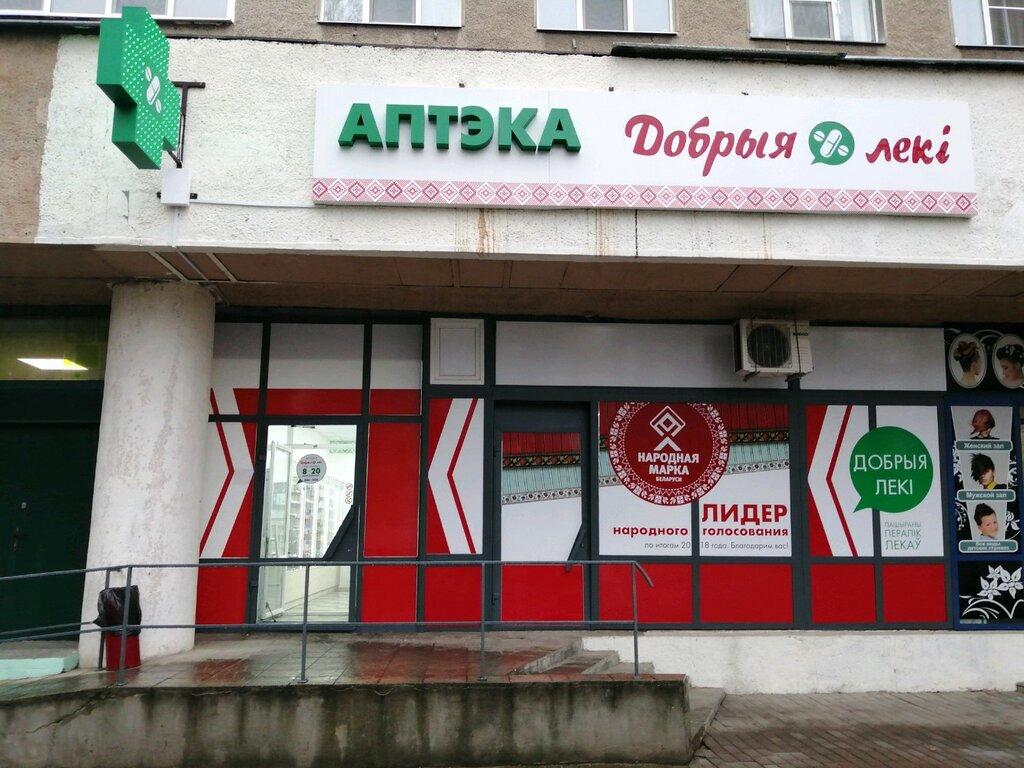 аптека — Хорошие лекарства — Могилёв, фото №2