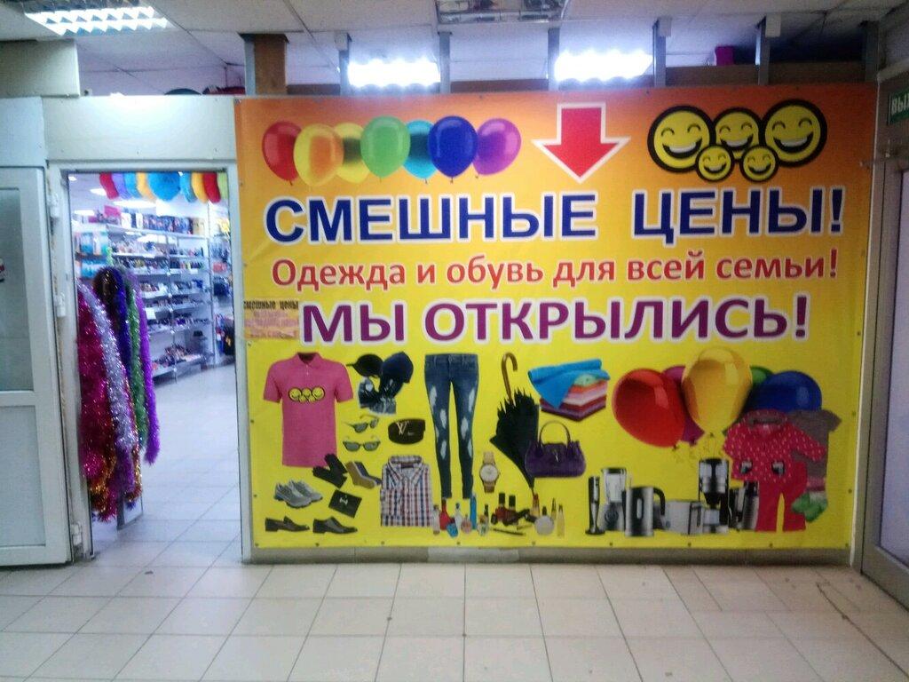 Магазин Смешные Цены Каталог Одежды Москва