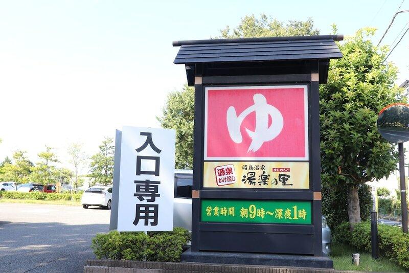 Tokyo Akishima Guest House