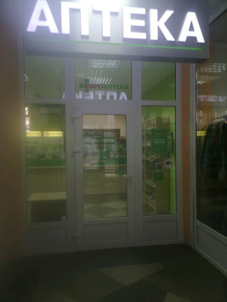 аптека — Евроаптека — Минск, фото №1