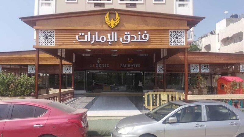 Emirates Hotel Ras El Bar