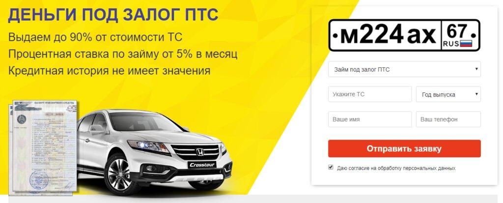 Автоломбард 67 смоленск авто автосалон интекс в москве отзывы