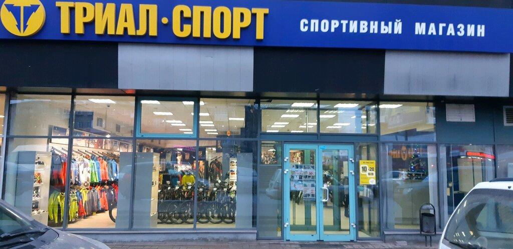 Комсомольский Проспект Спортивный Магазин