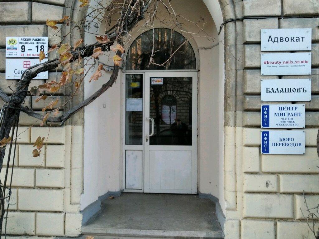 окна — Севплюс — Севастополь, фото №4