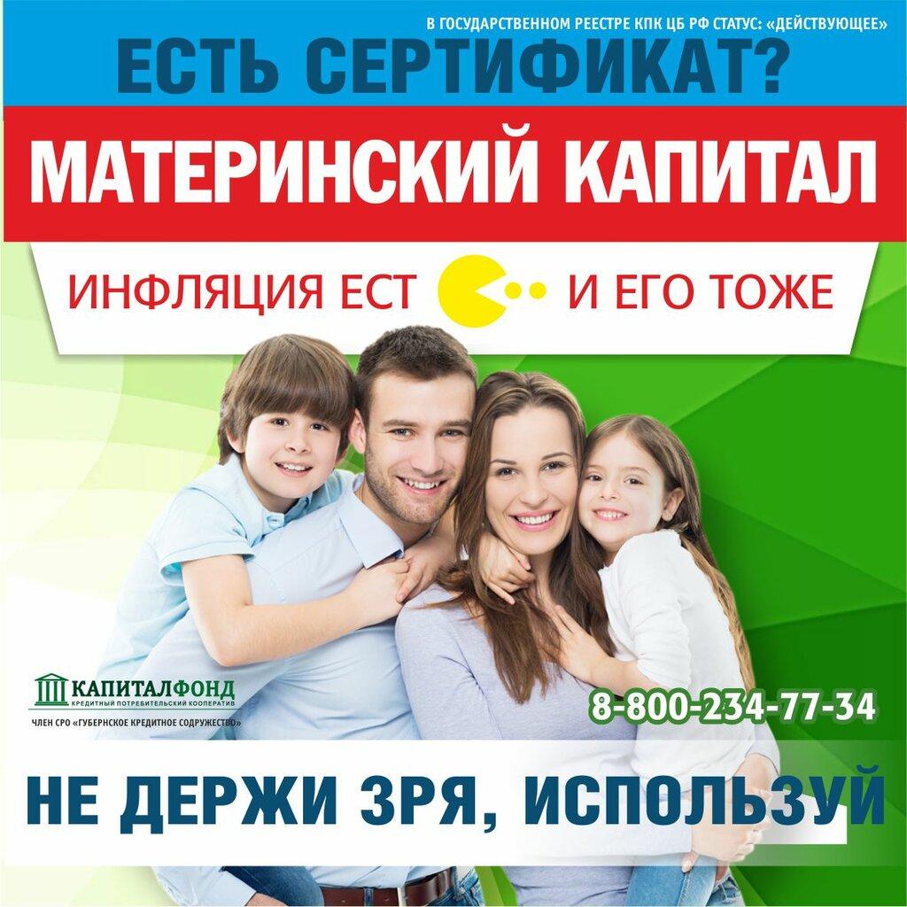 Потребительский кредит стерлитамак