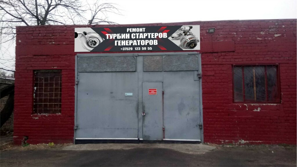ремонт турбин — Turbovector — Минск, фото №1