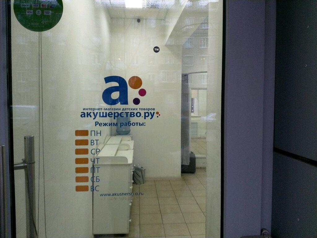 Детский Магазин Акушерство Москва