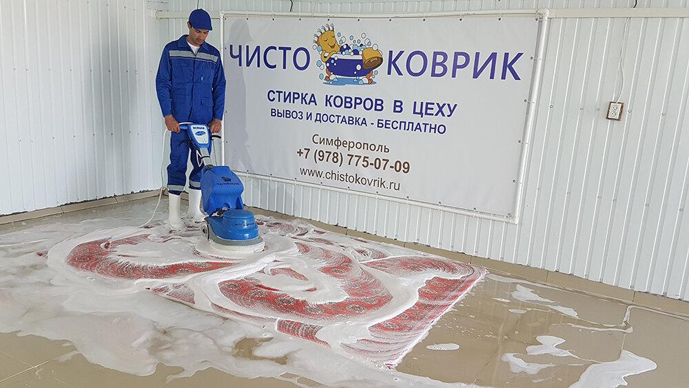 чистка ковров — ЧистоКоврик — Симферополь, фото №2