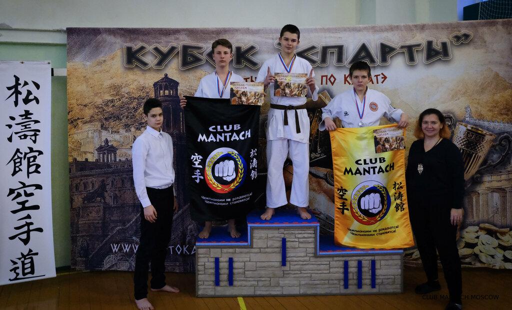 спортивный клуб мантач москва
