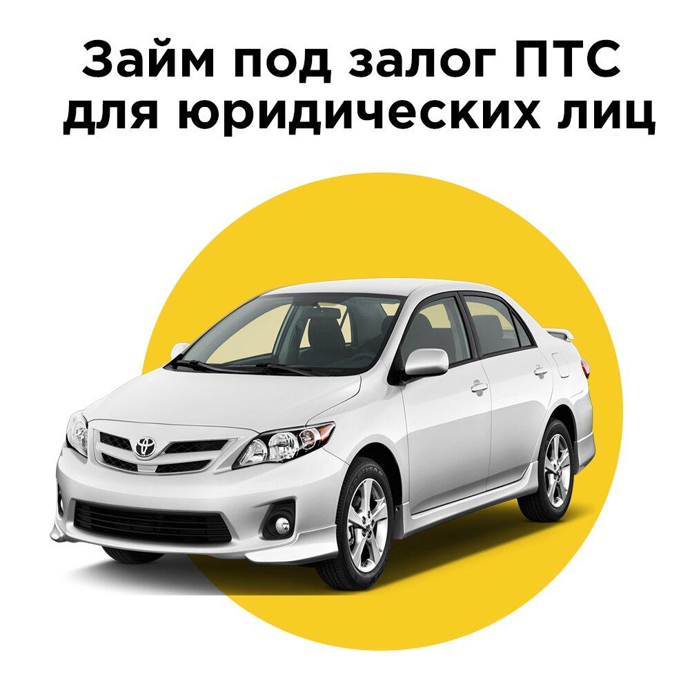 Автоломбард круглосуточно в омске банк под залог авто уфа
