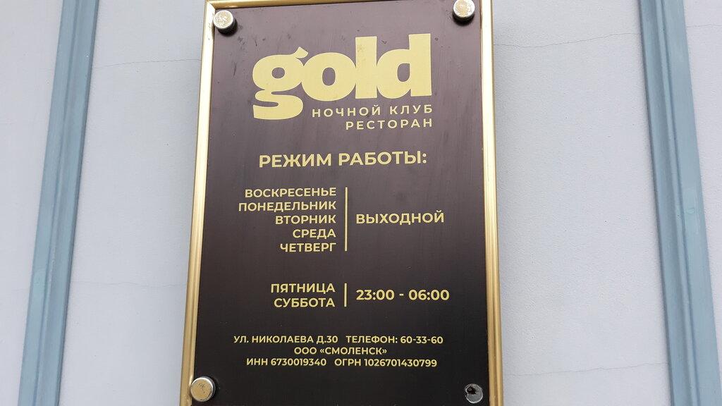 Gold ночной клуб смоленска работает ночной клуб донецк