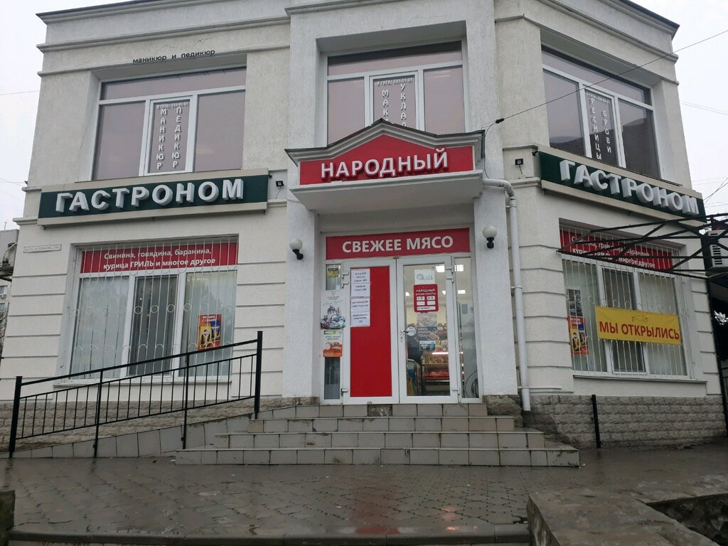 магазин продуктів — Народный — Севастополь, фото №1