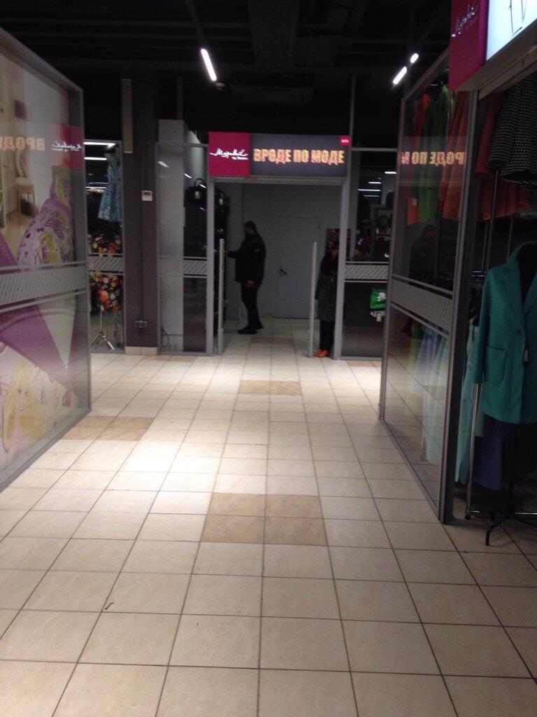 магазин вроде по моде