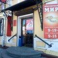 Ювелирный мир, Ювелирные изделия на заказ в Городском округе Нижний Новгород