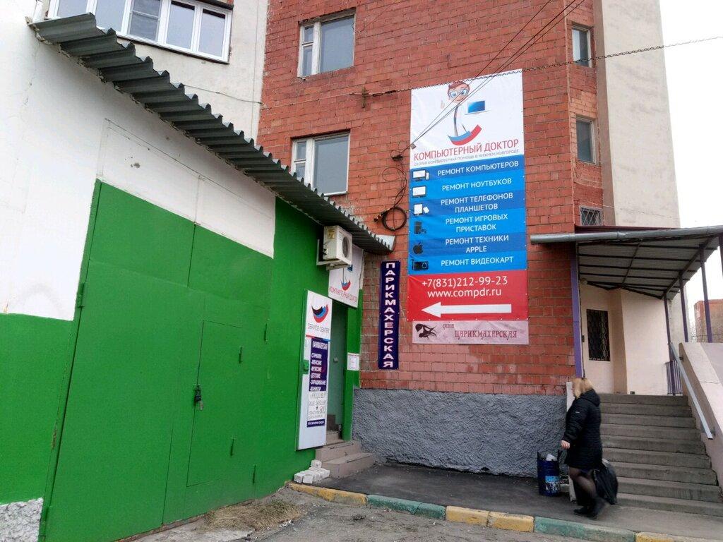компьютерный ремонт и услуги — Компьютерный доктор — Нижний Новгород, фото №2