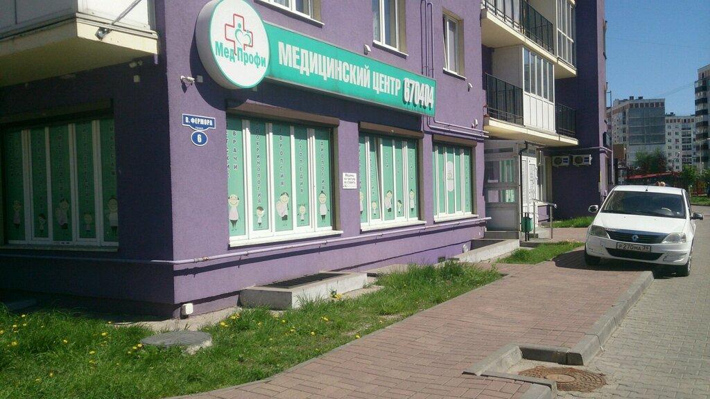 медцентр, клиника — Мед Профи — Калининград, фото №2
