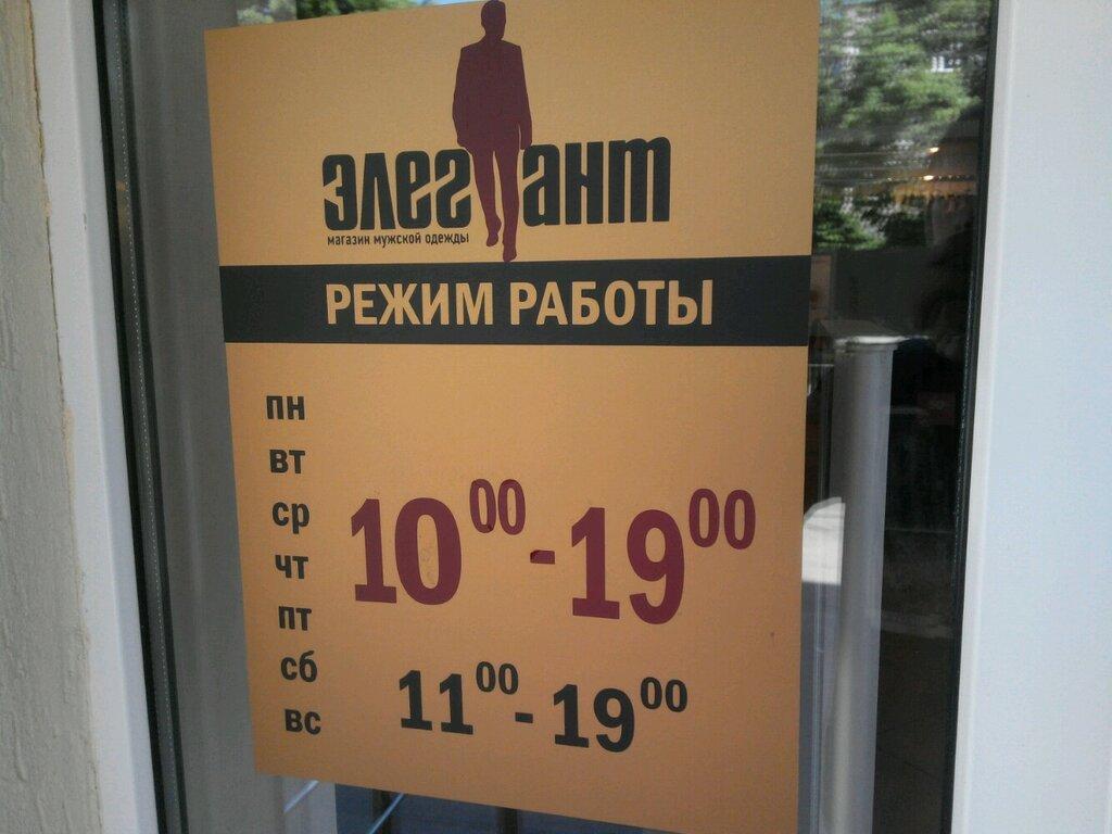 Магазин Элегант Режим Работы