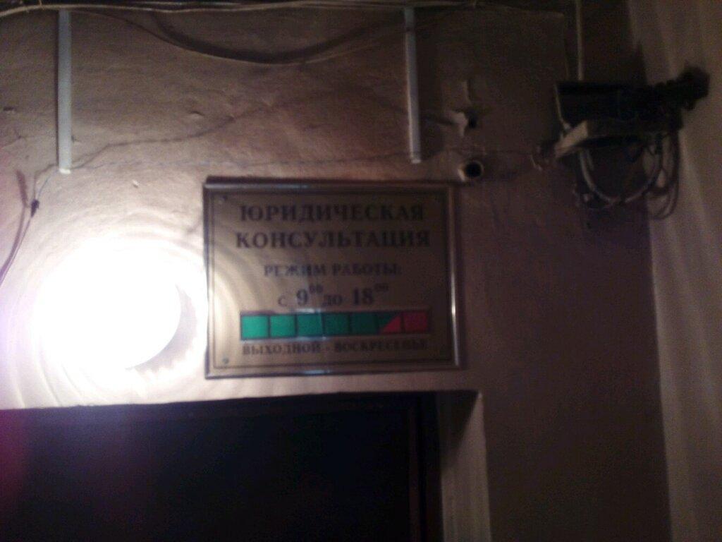 юридические консультации в октябрьском районе минска