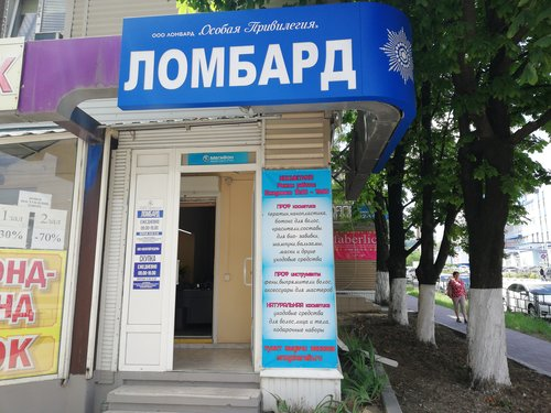 7bdee76c3a7c Ломбард Особая Привилегия - ломбард, Новороссийск — отзывы и фото —  Яндекс.Карты
