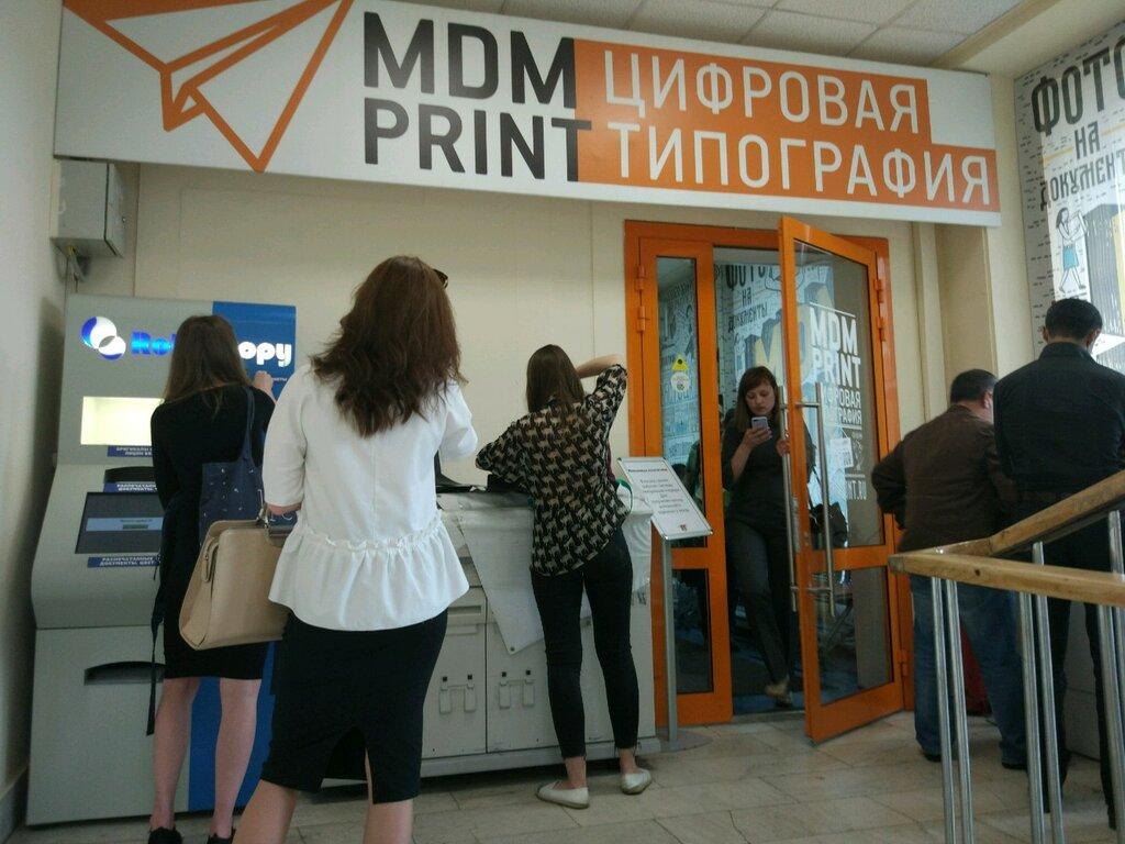 копировальный центр — МДМПринт — Москва, фото №3