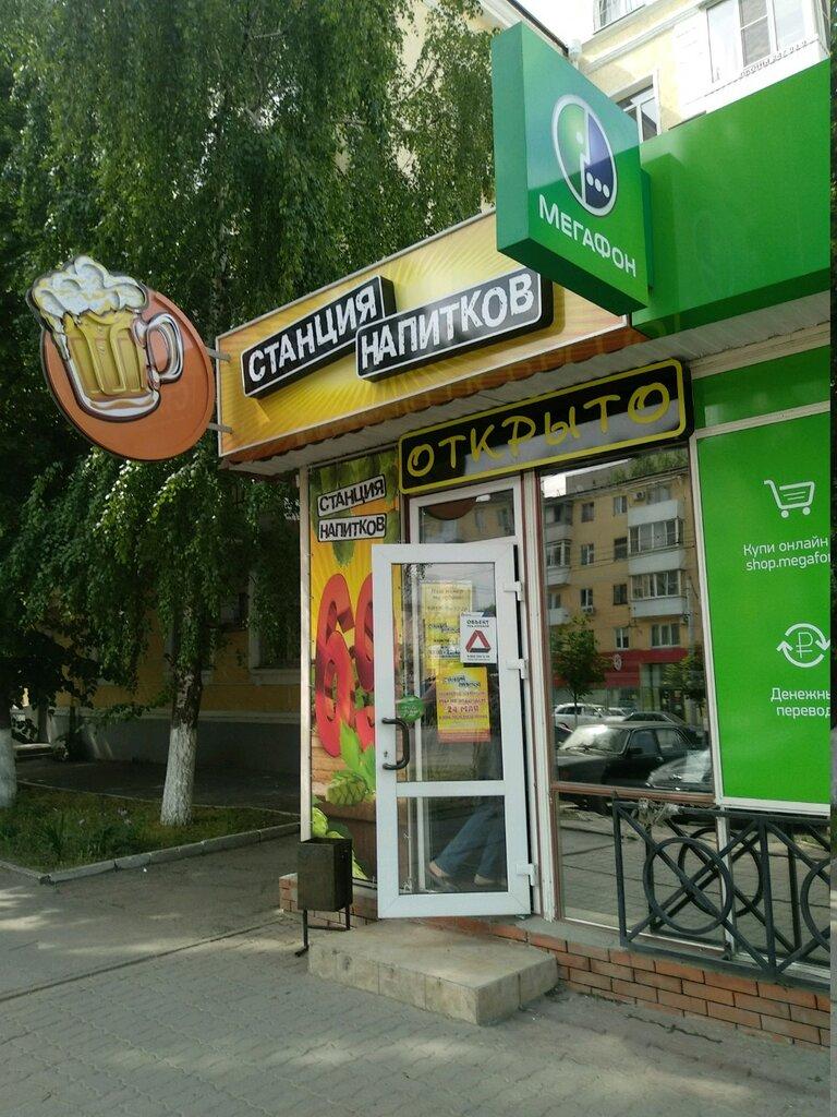 Станция напитков ростов фото