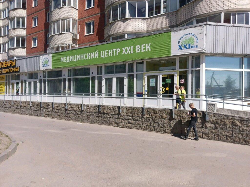 11940cf0d XXI век - медцентр, клиника, Санкт-Петербург — отзывы и фото ...