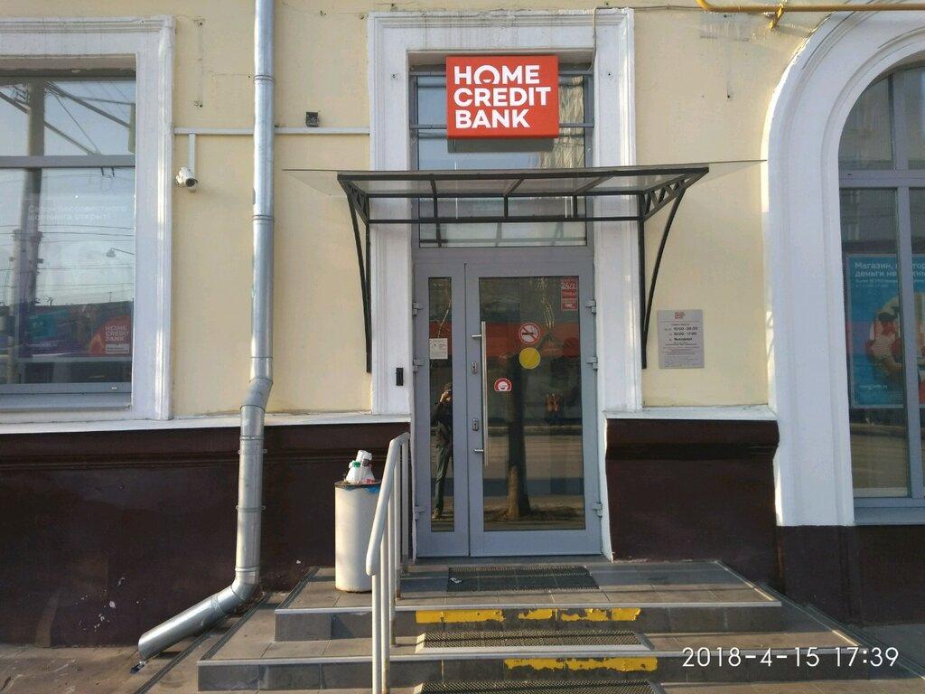 Где москва есть хоум кредит банк