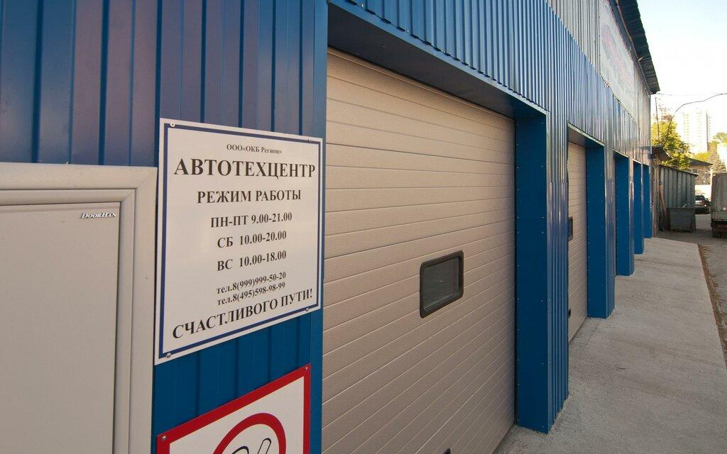 автосервис, автотехцентр — ОКБ Регион — Одинцово, фото №1