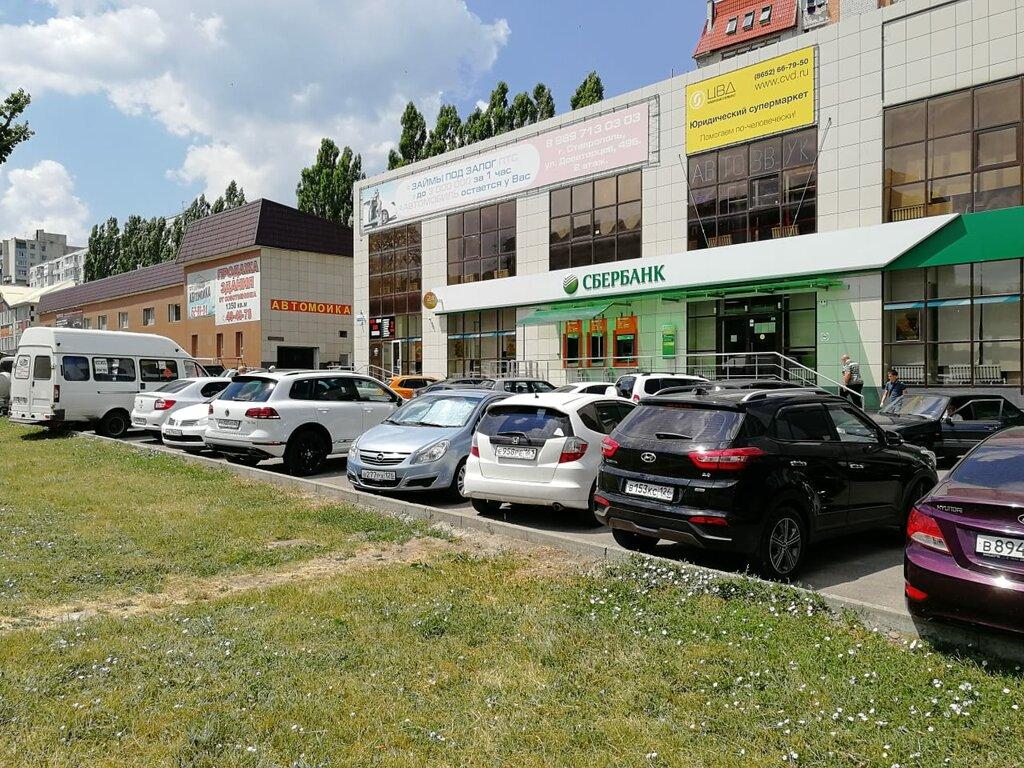 Автоломбарды г ставрополь автосалон ситроен москве