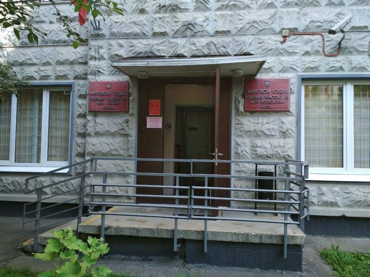424 судебный участок москва