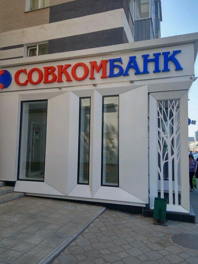 Совкомбанк уфа отзывы клиентов по кредитам