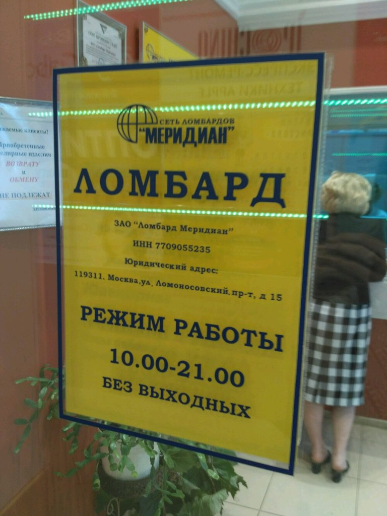 Инн ломбардов москвы договор залога автомобиля регистрируется в гибдд