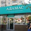 Адамас, Изделия ручной работы на заказ в Городском округе Пятигорске