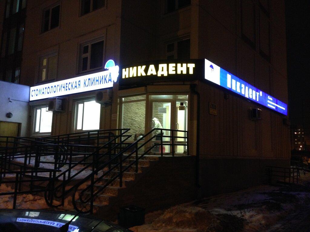 стоматологическая клиника — Никадент — Мытищи, фото №5