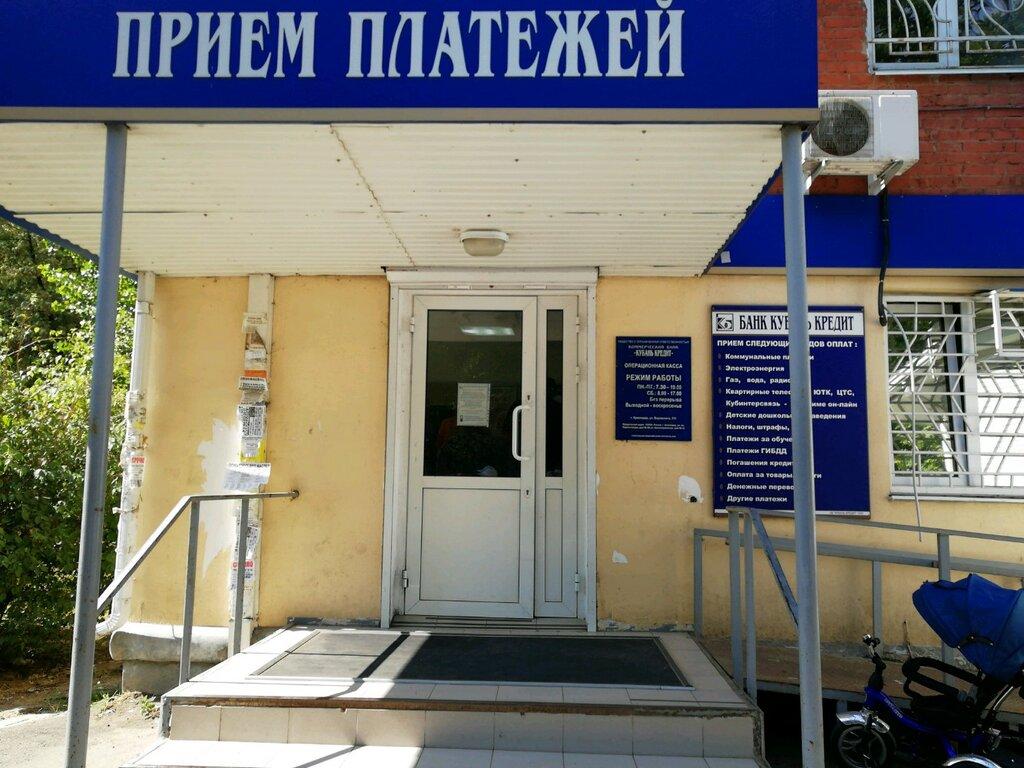 банк кубань кредит краснодар карта